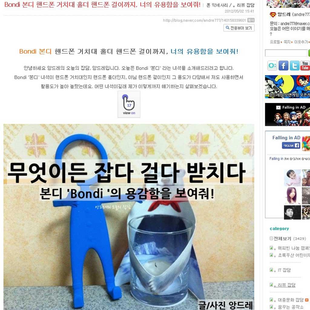 מיי בונדי- כתבו עלינו קוריאה
